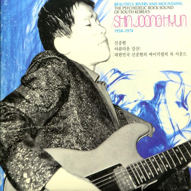 Shin Joong Hyun