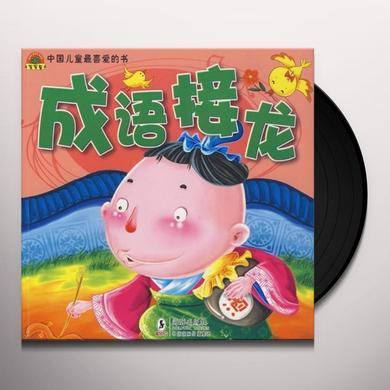 Sylvie Marks & Krazeee KRAZEEE REMIXES Vinyl Record