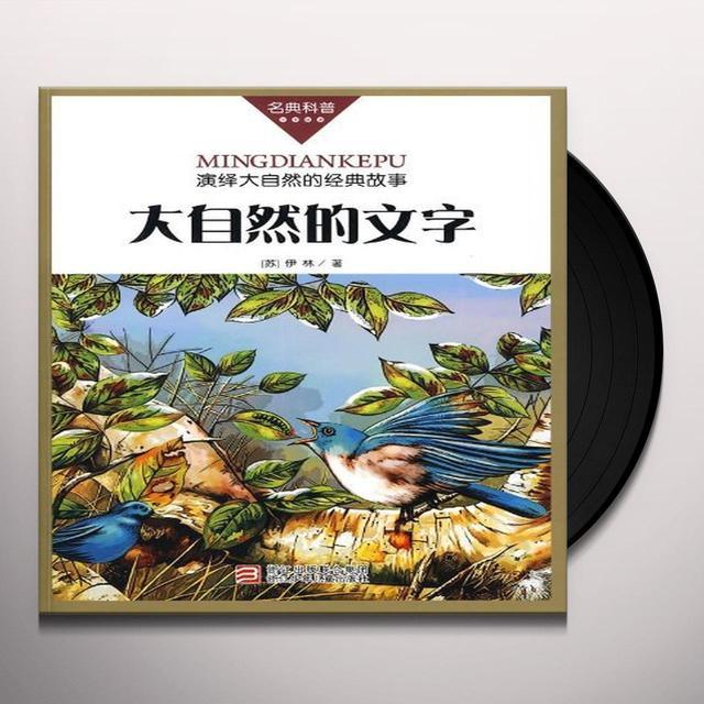 Jona LEARNINGS EP Vinyl Record