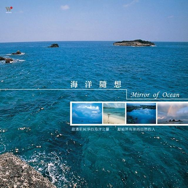 Mirror Of Ocean / Various (Ogv) MIRROR OF OCEAN / VARIOUS Vinyl Record