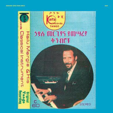 HAILU MERGIA & CLASSICAL INSTRUMENT: SHEMONMUANAYE Vinyl Record