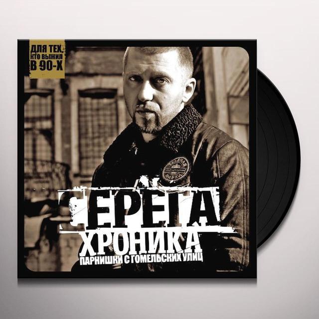 Seryoga KHRONIKA PARNISHKI S GOME Vinyl Record