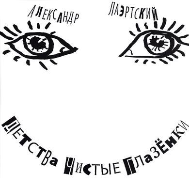 Aleksandr Laertsky DETSTVA CHISTIE GLAZENKI Vinyl Record