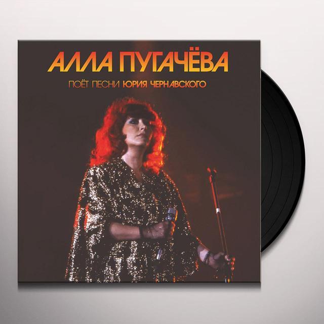 Alla Pugachova ISPOLNYAET CHERNAVSKOGO (ALLA PUGACHEVA SING Vinyl Record