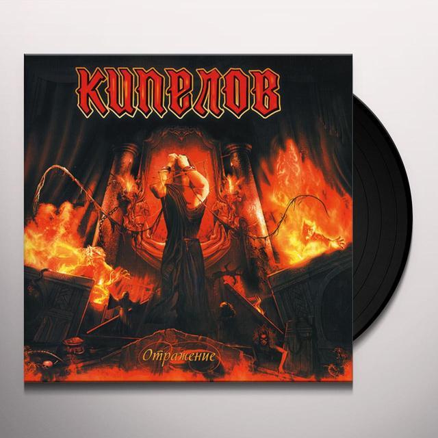 Kipelov OTRAZHENIE (REFLECTION) Vinyl Record
