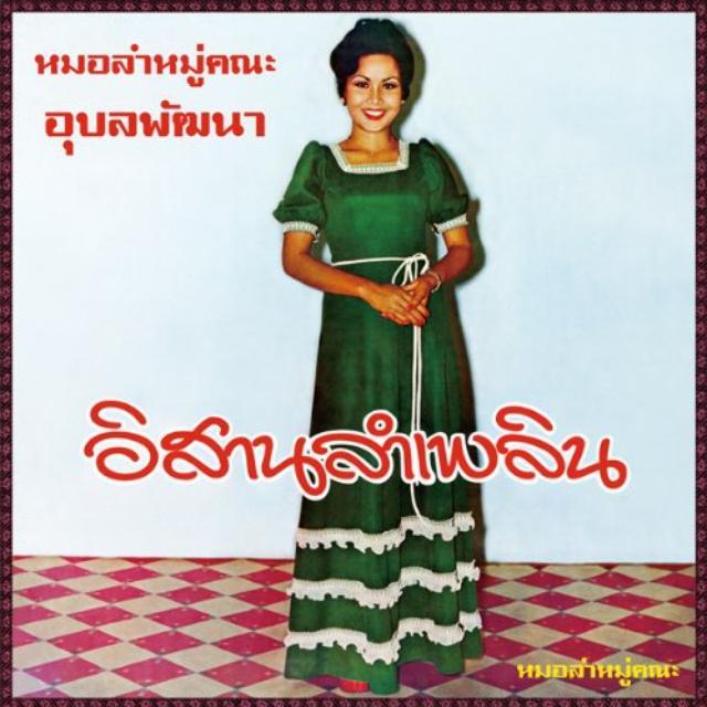 Khun Narin merch