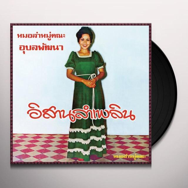 Angkanang Kunchai ISAN LAM PLEARN Vinyl Record
