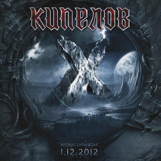 Kipelov X YEARS (Vinyl)