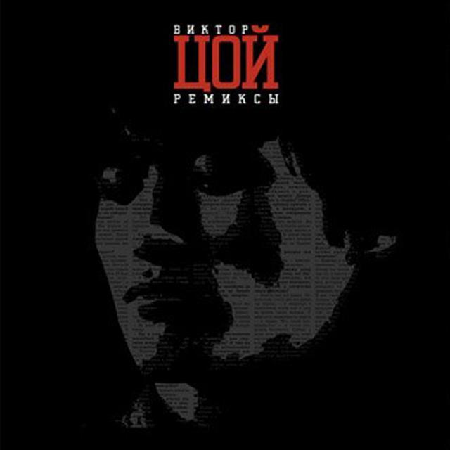 Victor Tsoi REMIKSY I (CHERNYI ALBOM) (REMIXES I (BLACK ALBUM) Vinyl Record