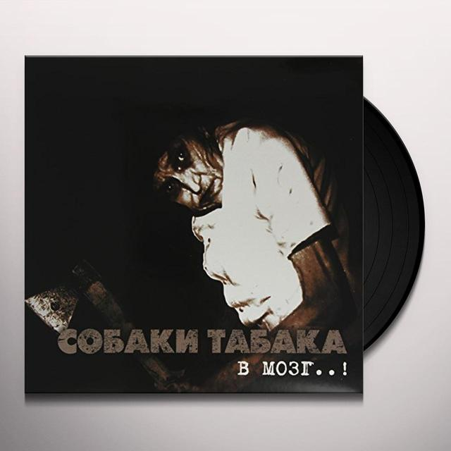 Sobaki Tabaka V MOZG! (TO THE BRAIN!) Vinyl Record