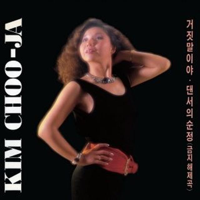 Kim Choo Ja IT'S A LIE Vinyl Record - Asia Import
