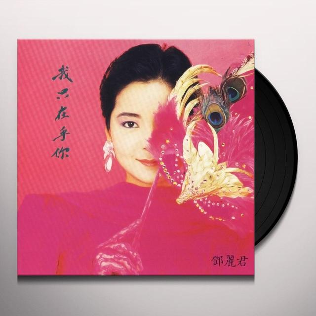 Teresa Teng I ONLY CARE ABOUT YOU (HK) Vinyl Record