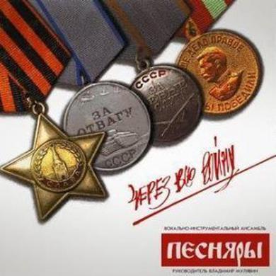 Pesnyary CHEREZ VSYU VOINU (THROUGHOUT THE WAR) Vinyl Record