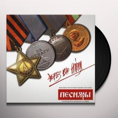 Pesnyary CHEREZ VSYU VOINU (THROUGHOUT THE WAR) Vinyl Record