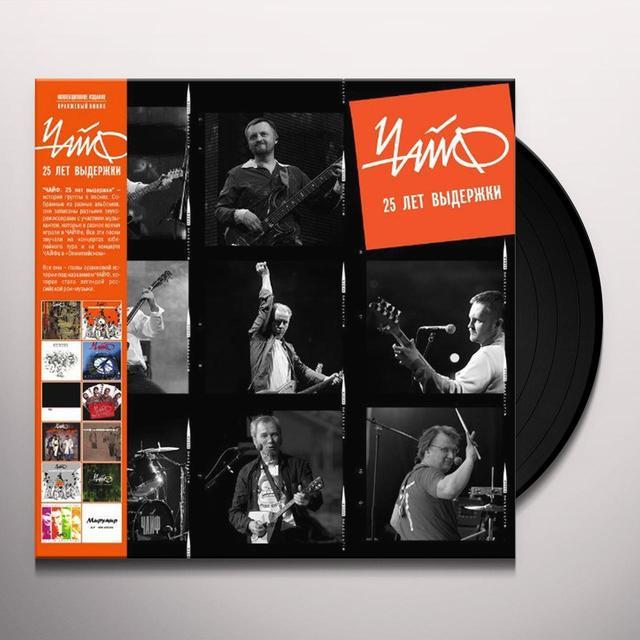 Chaif 25 LET VYDERZHKI (25 YEARS OLD) Vinyl Record