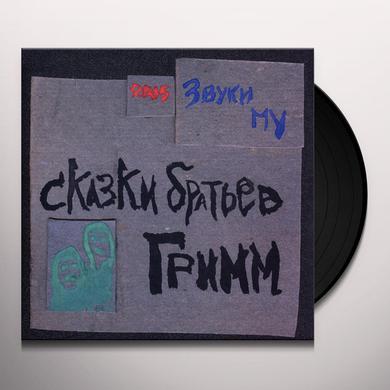 Zvuki Mu SKAZKI BRATIEV GRIMM Vinyl Record