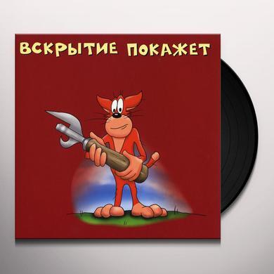 Hz VSKRYTIE POKAZHET (DISSECTION WILL EXPLAIN) Vinyl Record