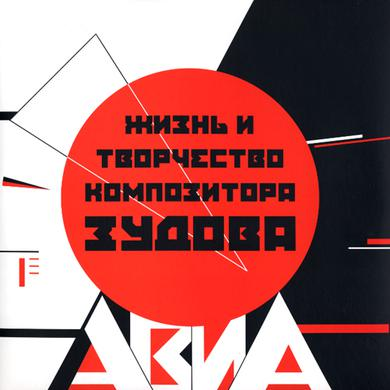 Avia ZHIZN I TVORCHESTVO KOMPOZITORA ZUDOVA Vinyl Record