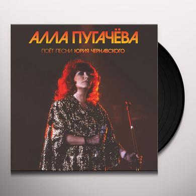 ISPOLNYAET CHERNAVSKOGO (ALLA PUGACHOVA SINGS SONG Vinyl Record