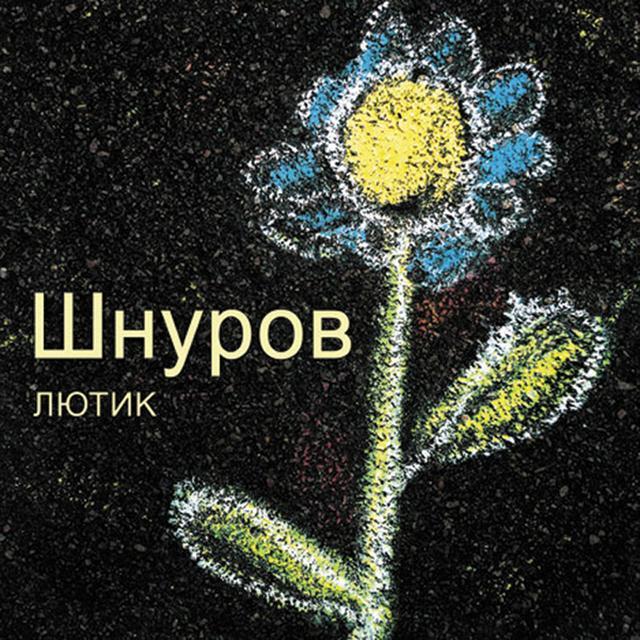 Sergey Shnurov LYUTIK (THE BUTTERCUP) Vinyl Record