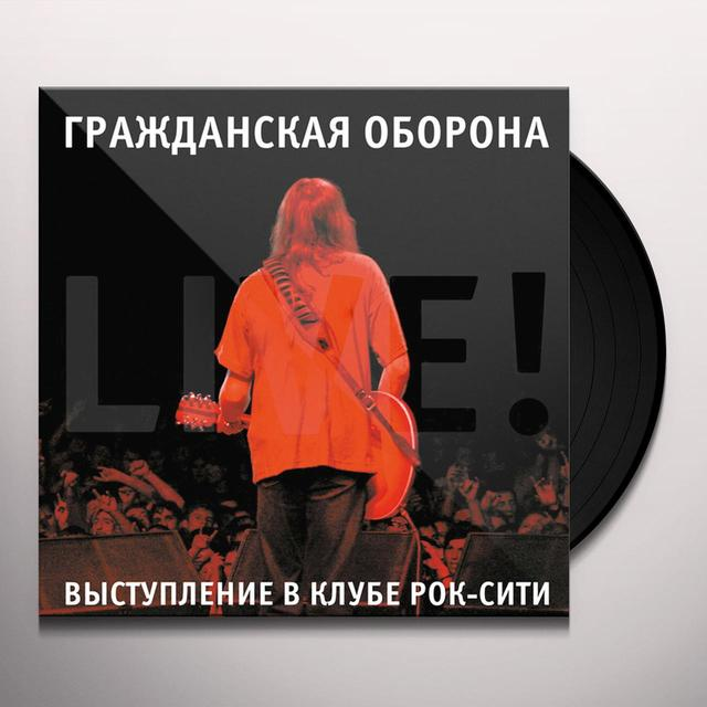 Grazhdanskaya Oborona KONTSERT V ROCK-CITY (LIVE AT ROCK CITY) Vinyl Record