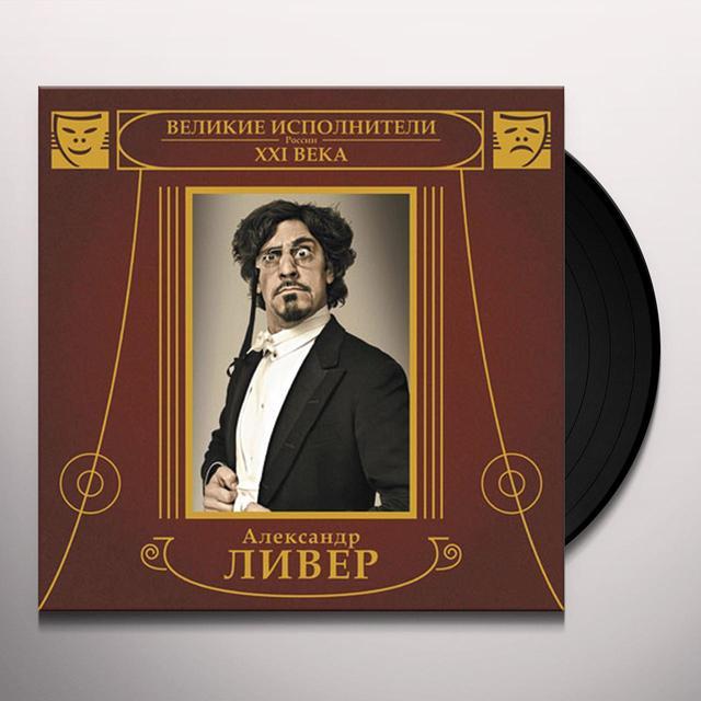 Alexandr Liver KANIKULY V OPERE (A HOLIDAY AT THE OPERA) Vinyl Record