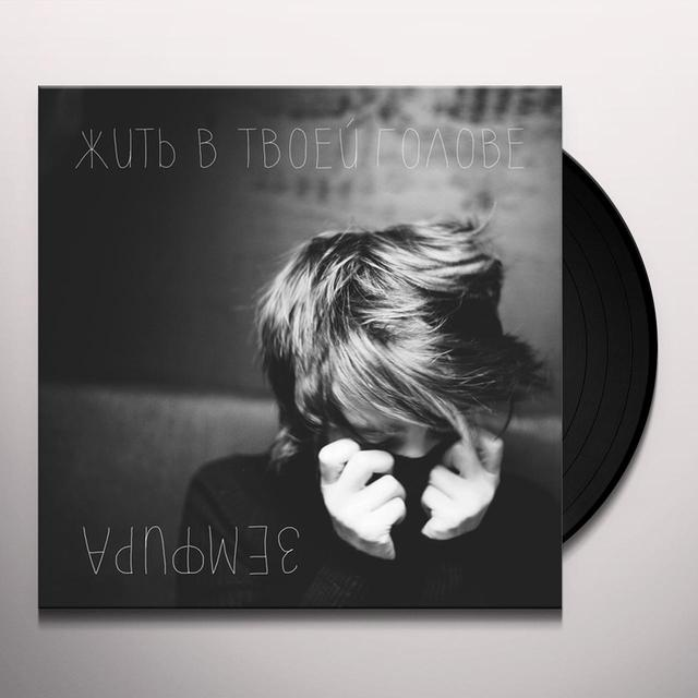 Zemfira JIT' V TVOEI GOLOVE (TO LIVE IN YOUR HEAD) Vinyl Record