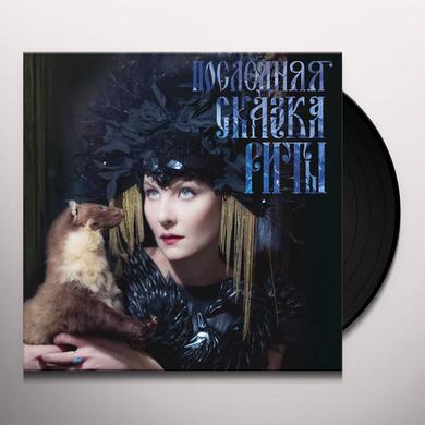 Zemfira Ramazanova POSLEDNYAYA SKAZKA RITY (RITA'S LAST FAIRY TALE) Vinyl Record