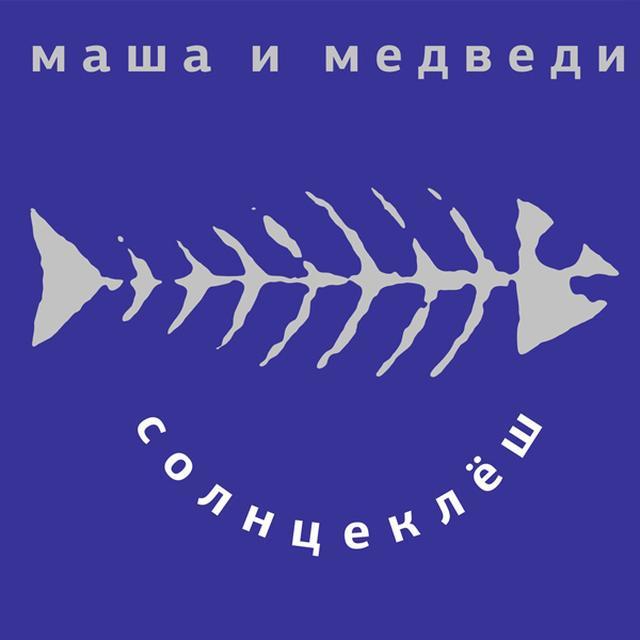 Masha I Medvedi