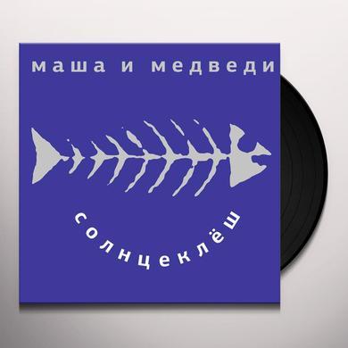 Masha I Medvedi SOLNZEKLYOSH Vinyl Record