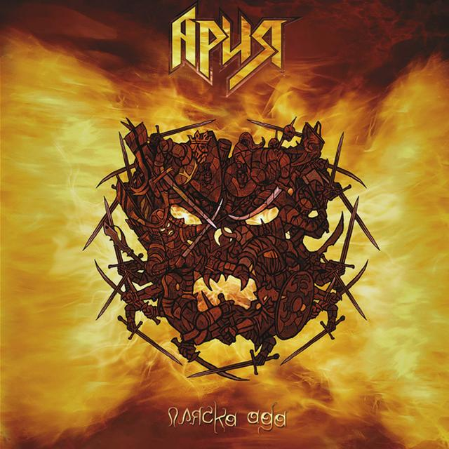 Aria PLYASKA ADA (HELL'S PARTY) Vinyl Record