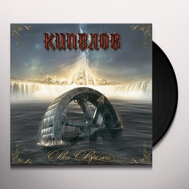 Kipelov REKI VREMYON (RIVERS OF TIME) Vinyl Record