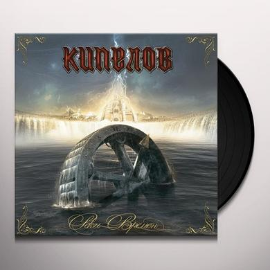 Kipelov REKI VREMYON (RIVERS OF TIME) Vinyl Record