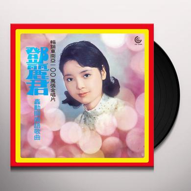 Teresa Teng FUKIEN LANGUAGE Vinyl Record - 180 Gram Pressing