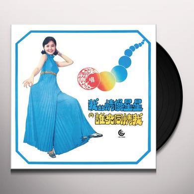 Teresa Teng I LOVE LIKE STARS Vinyl Record - 180 Gram Pressing