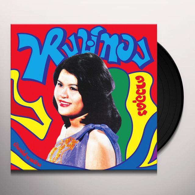BUMP LAM PHLOEN: ESSENTIAL HONGTHONG DAO-UDON Vinyl Record