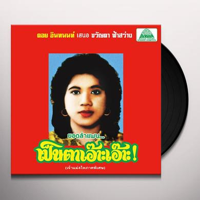 Khwanta Fasawang LAM PHAEN MOTORSAI THAM SAEP: THE BEST OF LAM PHAN Vinyl Record