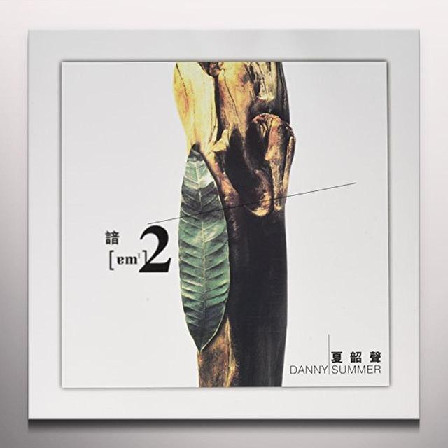 Danny Summer AM 2 /LTD 180G GREEN CLEAR VINYL   (HK) Vinyl Record - Colored Vinyl, Green Vinyl