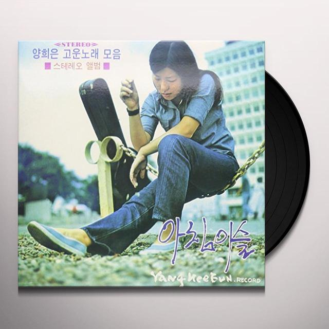 Hee-Eun Yang LOVELY SONGS VOL.1 Vinyl Record - Asia Import