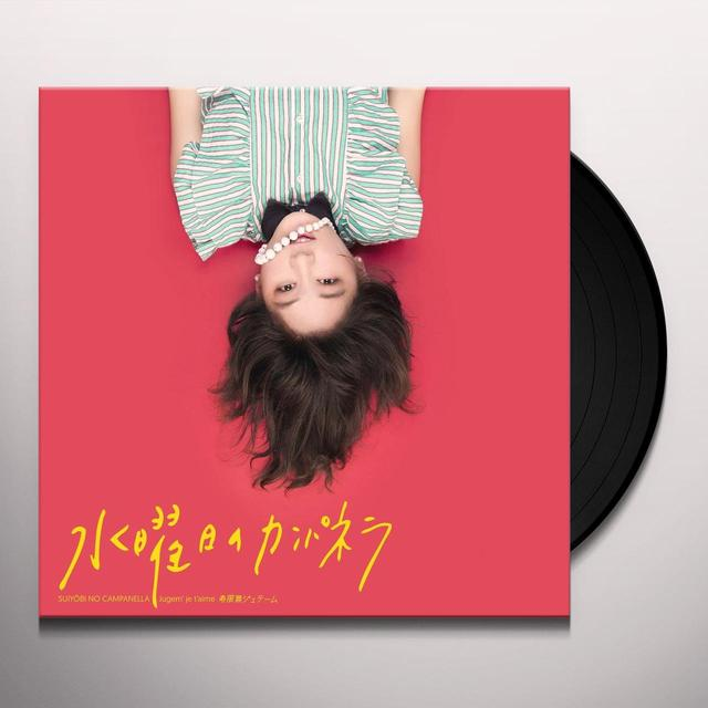 SUIYOUBI NO CAMPANELLA JUGEM' JE T'AIME Vinyl Record - Italy Import