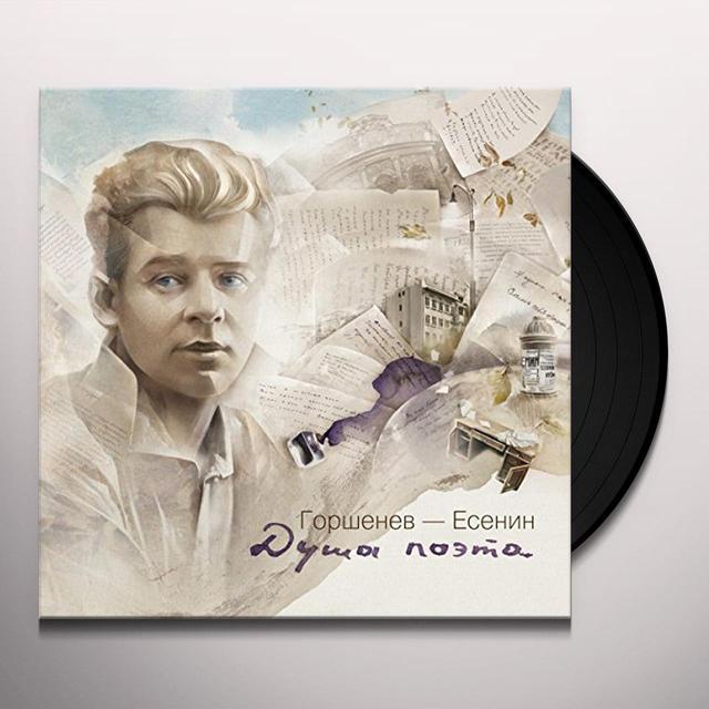 GORSHENEV-ESENIN SOUL OF THE POET (DUSHA POETA) Vinyl Record - UK Import