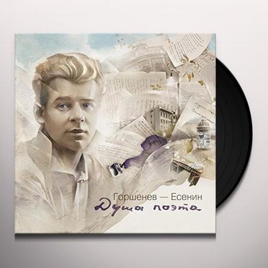 GORSHENEV-ESENIN SOUL OF THE POET (DUSHA POETA) Vinyl Record