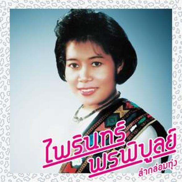 LAM KLOM THUNG: ESSENTIAL PHAIRIN PHONPHIBUN Vinyl Record