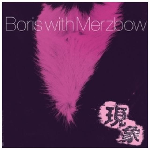 BORIS / MERZBOW GENSHO - PART 1 Vinyl Record