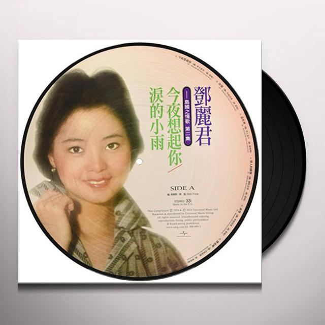Teresa Teng LOVE SONG OF ISLAND VOL 2 Vinyl Record