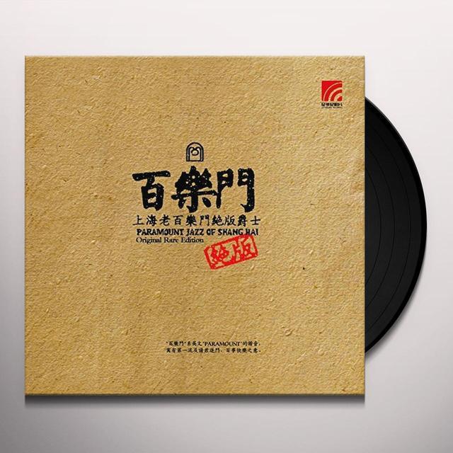 PARAMOUNT JAZZ OF SHANGHAI ORIGINAL RARE EDITION Vinyl Record