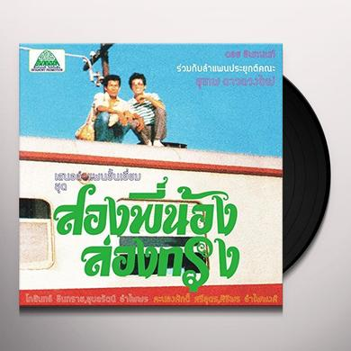 SUTHEP DAODUANGMAI BAND COME MY BROTHER LET'S GO TO THE CITY! Vinyl Record