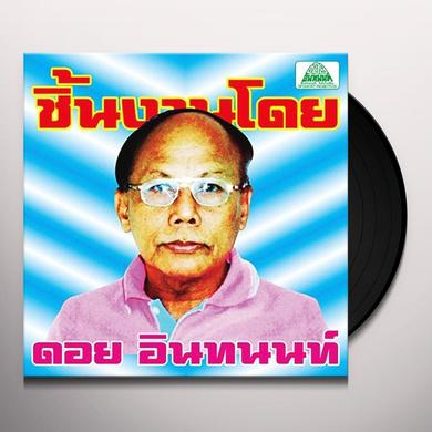 ESSENTIAL DOI INTHANON: CLASSIC ISAN POPS / VAR Vinyl Record