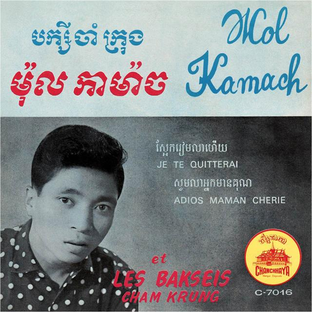 Mol Kamach / Cham Baksey Krong JE TE QUITTERAI Vinyl Record