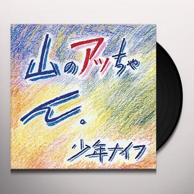 Shonen Knife YAMA-NO ATTCHAN Vinyl Record